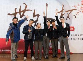 """北京中学辩论队荣获首届""""世外杯..."""