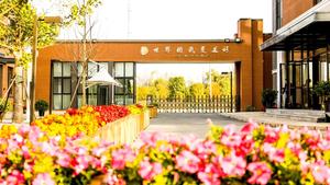 北京中学召开全体教职工第九次网...