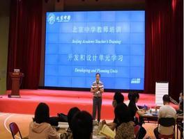 必赢亚州组织教师开展国际化培训
